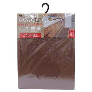 オーエ らくらくキッチンマット 約45×180cm ブラウン