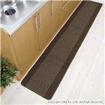 オカ 優踏生洗いやすいキッチンマット 45×240cm ブラウン (キッチンマット ラグ)