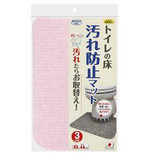 消臭タイプ トイレマット 3枚組 【ピンク】 吸着タイプ ズレ防止仕様 『サンコー トイレの床 汚れ防止マット』 〔お手洗い〕