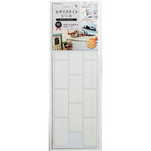 (まとめ) モザイクタイルシール/リメイクシート 【ホワイト】 シールタイプ DIY 模様替え 【×160個セット】