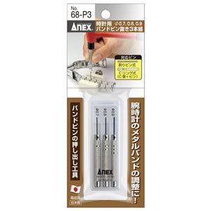 ANEX NO.68-P3 時計バンドピン抜き工具 3本組