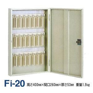 キーボックス/鍵収納箱 【壁掛け固定式/20個掛け】 スチール製 タチバナ製作所 Fi-20