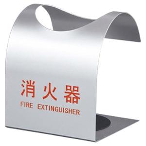 消火器ボックス 据置型 SK-FEB-FG310 シルバー【0331-50004】