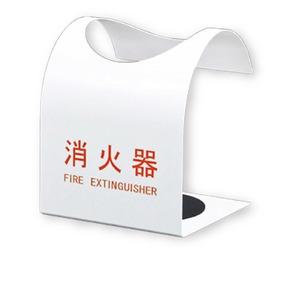 消火器ボックス 据置型 SK-FEB-FG310 ホワイト【0331-50005】
