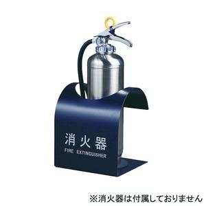 消火器ボックス 据置型 SK-FEB-FG310 ブラック【0331-50007】