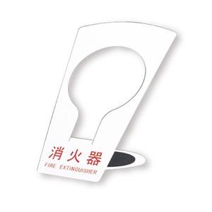 消火器ボックス 据置型 SK-FEB-FG320 ホワイト【0331-50009】