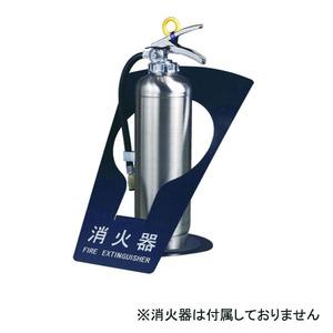 消火器ボックス 据置型 SK-FEB-FG320 ブラック【0331-50011】