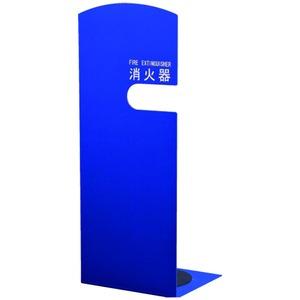 消火器ボックス 据置型 SK-FEB-FG210 ブルー【0331-50014】