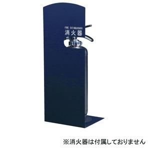 消火器ボックス 据置型 SK-FEB-FG210 ブラック【0331-50015】