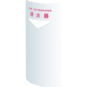 消火器ボックス 据置型・コーナー兼用型 SK-FEB-FG220C ホワイト【0331-50017】