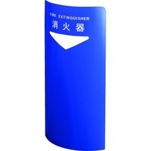 消火器ボックス 据置型・コーナー兼用型 SK-FEB-FG220C ブルー【0331-50018】