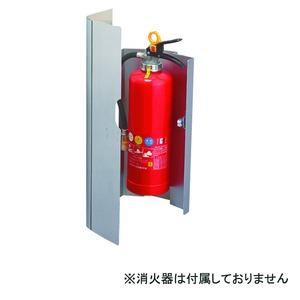 消火器ボックス 壁付型 SK-FEB-04K ヘアライン【0331-50022】