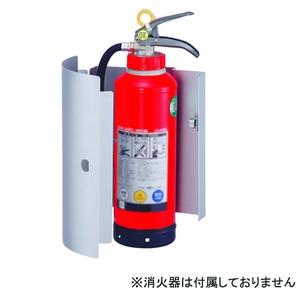 消火器ボックス 壁付型 SK-FEB-02K シルバーメタリック【0331-50023】
