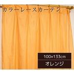 カラーレースカーテン 2枚組 100×133 オレンジ ミラーレース 見えにくい 洗える アジャスターフック付き セルバ2