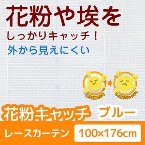 花粉キャッチレースカーテン 2枚組 100×176 ブルー 防汚 ミラーレースカーテン  洗える アジャスターフック付き アスル