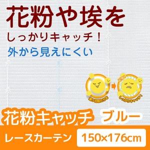 花粉キャッチ レースカーテン 2枚組 / 150cm×176cm ブルー / 防汚加工 洗える アジャスターフック付き 『アスル』