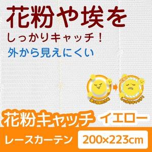 花粉キャッチ レースカーテン 1枚のみ / 200cm×223cm イエロー / 防汚加工 洗える アジャスターフック付き 『アスル』