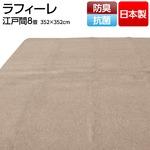 フリーカットができる抗菌・防臭 国産カーペット 江戸間8畳(352×352cm)  アイボリー 日本製 平織りカーペット ラグ マット ラフィーレ