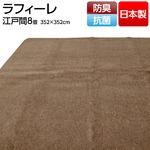 フリーカットができる抗菌・防臭 国産カーペット 江戸間8畳(352×352cm)  ブラウン 日本製 平織りカーペット ラグ マット ラフィーレ
