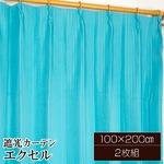 遮光カーテン/サンシェード 2枚組 【100cm×200cm ブルー】 無地 タッセル付き アジャスターフック付き 『エクセル』