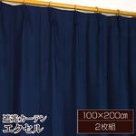 遮光カーテン/サンシェード 2枚組 【100cm×200cm ネイビー】 無地 タッセル付き アジャスターフック付き 『エクセル』