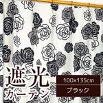 遮光カーテン/サンシェード 2枚組 【100cm×135cm ブラック】 2級遮光 花柄 洗える アジャスターフック付き 『シックローズ』