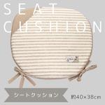 シートクッション 40×38 ベージュ バテイ型 クッション 綿100% マリンボーダー