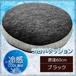 フロアクッション 直径60 ブラック 接触冷感 ソファークッション ひんやり シリコン綿 へたりにくい グラシエ