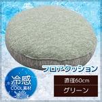 フロアクッション 直径60 グリーン 接触冷感 ソファークッション ひんやり シリコン綿 へたりにくい グラシエ