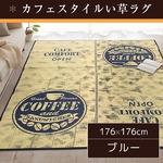い草ラグ 176×176 2畳 ブルー カフェ ラグマット カフェスタイル