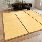 竹ラグ 180×180 ブラウン 3つ折りタイプ ラグマット 冷感シンプルコンパクト