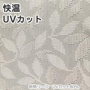 断熱 遮熱 レースカーテン 幅100×丈198cm 2枚 省エネ 断熱リーフ UV80%カット