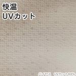 断熱 遮熱 レースカーテン 幅100×丈133cm 2枚 省エネ エコリエバイヤス UV84%カット