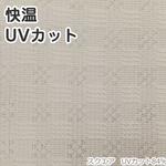 断熱 遮熱 レースカーテン 幅100×丈198cm 2枚 省エネ エコリエスクエア UV84%カット
