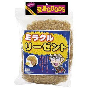 【コスプレ衣装/パーティーグッズ】 ミラクルリーゼント ゴールド