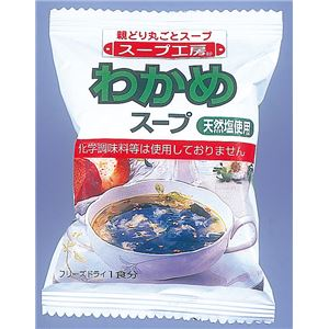 スープ工房 わかめスープ (30個入り)