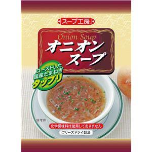 スープ工房 オニオンスープ (30個入り)