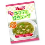 国産ホタテと昆布スープ/フリーズドライ食品 【60個入り】 化学調味料・着色料不使用 『スープ工房』