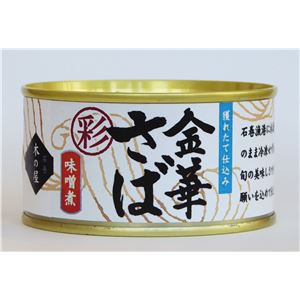 木の屋石巻水産缶詰 金華さば味噌煮(彩) 6缶セット