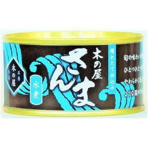 さんま水煮 6缶セット