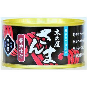 さんま醤油味付 24缶セット