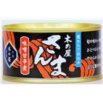 さんま味噌甘辛煮 24缶セット