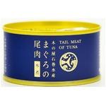 木の屋石巻水産缶詰 まぐろの尾肉水煮 24缶セット