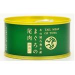 木の屋石巻水産缶詰 まぐろの尾肉油漬け 6缶セット