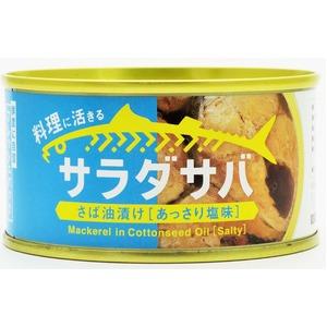 サラダサバ【24缶セット】『木の屋石巻水産缶詰』