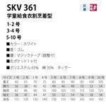 学童給食衣割烹着型 6号 SKV361