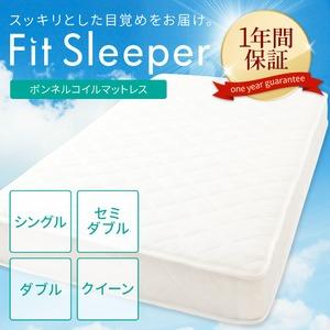 マットレス シングル S ボンネルコイル 『フィットスリーパー 〜理想的な寝姿勢をサポート〜』 ホワイト 白 【1年保証】