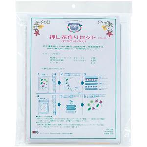 (業務用2セット) オーアールエス 押し花作りセット FS-110