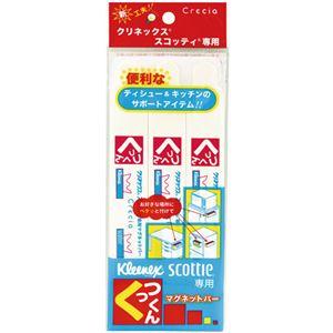 (業務用20セット) 日本製紙クレシア マグネットバー くっつくん 03331