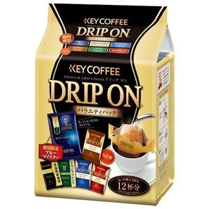 (まとめ) キーコーヒー ドリップオン バラエティパック /1パック【×10セット】